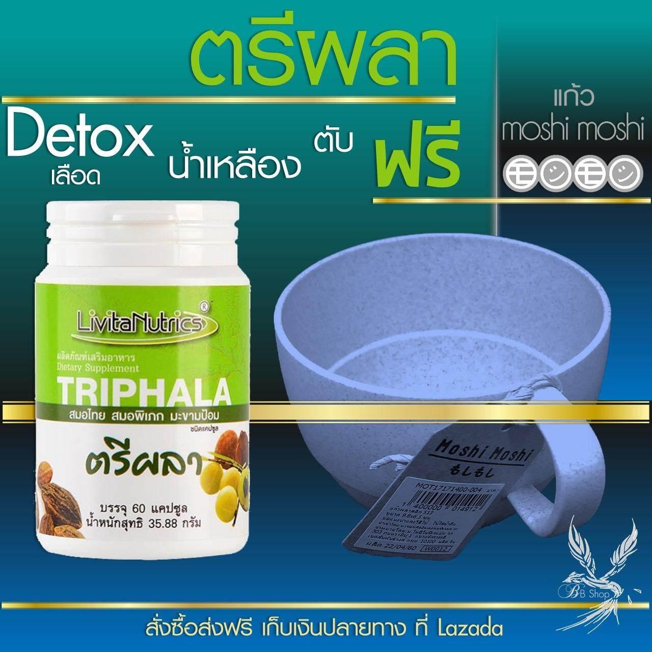ราคา Ir ตรีผลา Detox ดีท็อกซ์ ลำไส้ ตับ เลือด น้ำเหลือง ป้องกันและฆ่าเซลมะเร็ง แก้ปวดเข่า ใน กรุงเทพมหานคร