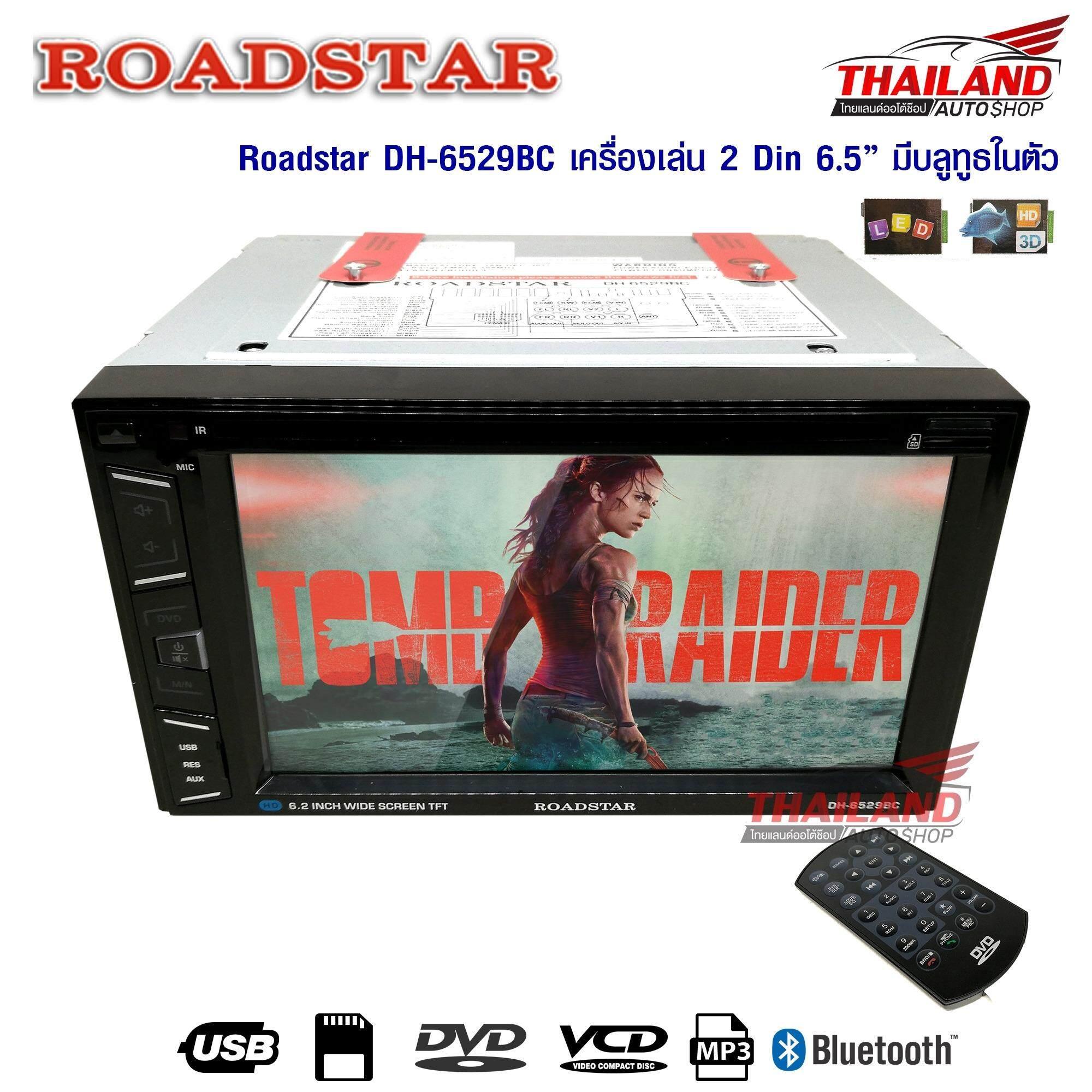 ส่วนลด สินค้า Thailand Roadstar Dh 6529Bc เครื่องเล่นติดรถยนต์พร้อมจอ 2 Din