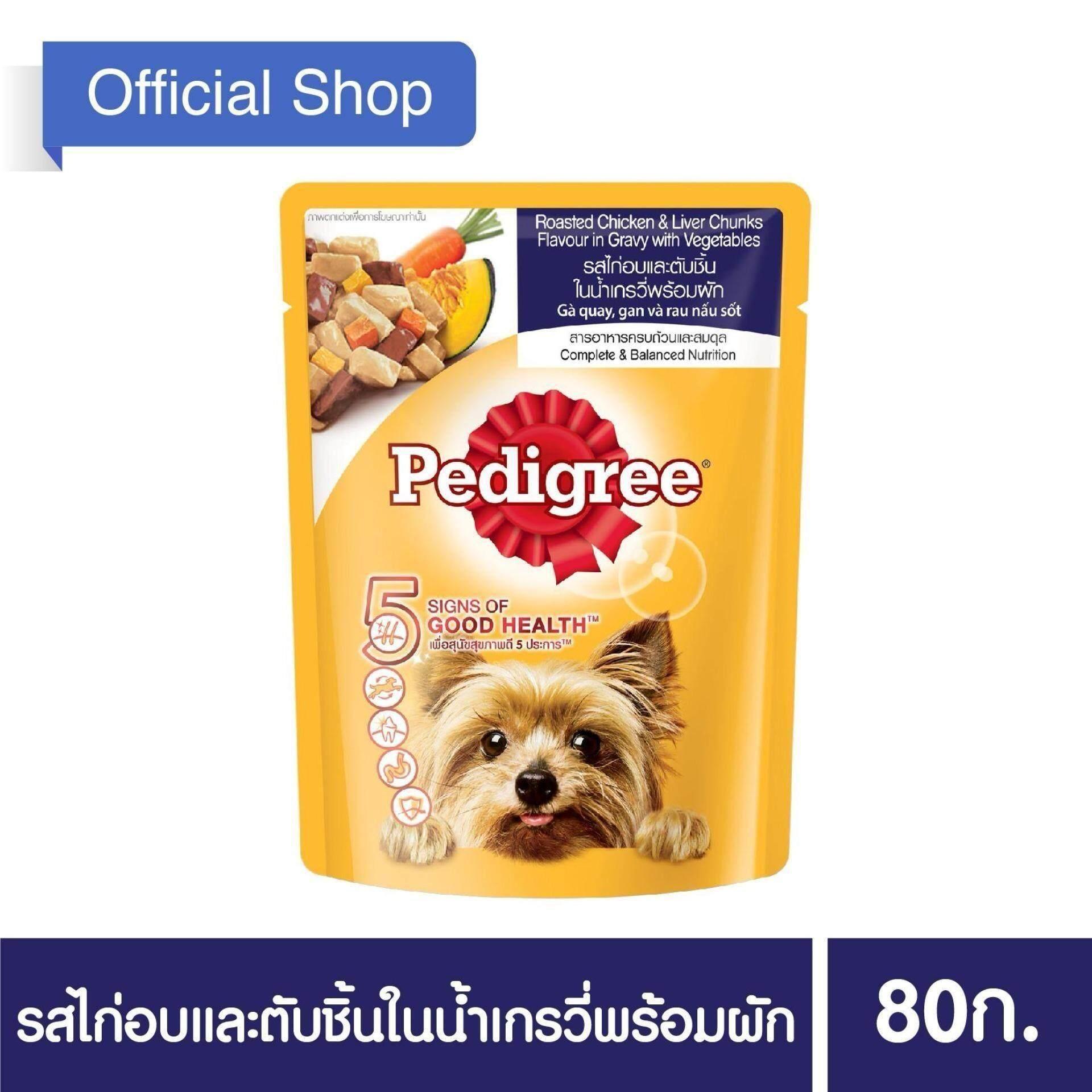 ราคา Pedigree® Dog Food Wet Pouch Roasted Chicken Liver Chunks In Gravy เพดดิกรี®อาหารสุนัขชนิดเปียก แบบเพาช์ รสไก่อบและตับชิ้นในน้ำเกรวี่พร้อมผัก 80กรัม 1 ซอง ใหม่ ถูก