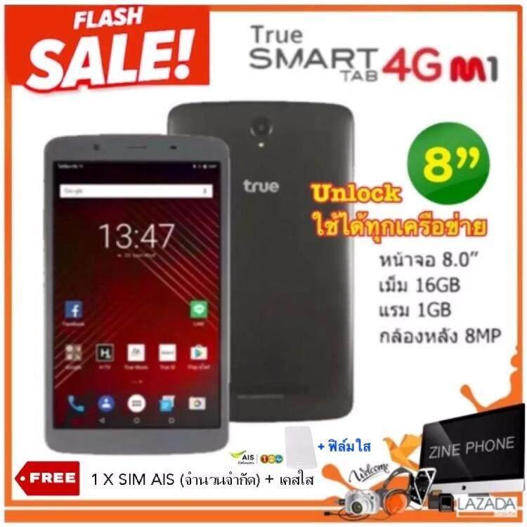 ซื้อ แท็ปเล็ต True Smart Tab 4G M1 จอ 8 Unlock ใช้ได้ทุกเครือข่าย รองรับ 2 ซิม แท็ปเล็ตราคาถูก แถม เคส ฟิล์มใส พิเศษฟรีเพิ่ม Sim Ais จำนวนจำกัด By Zine Phone สั่งปุ๊ป แพคปั๊บ ใส่ใจคุณภาพ Thailand