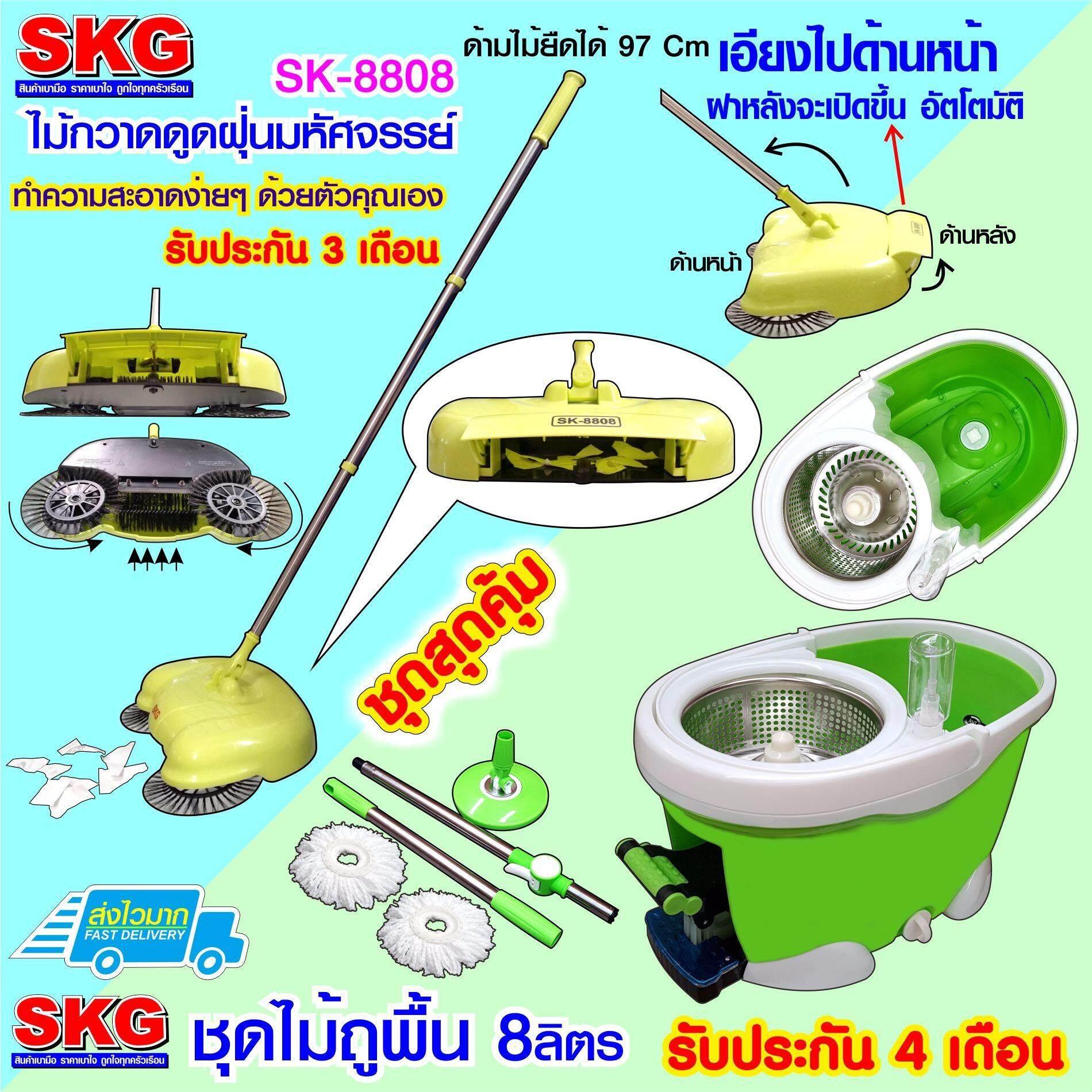 SKG ชุดสุดคุ้ม รุ่น SK-6625 + รุ่น SK-8808