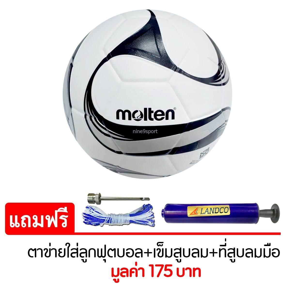 ขาย Molten ลูกฟุตบอล หนังอัด พีวีซี Football Molten Pvc F5F1500 Wk เบอร์ 5 500 แถมฟรี ตาข่ายใส่ลูกฟุตบอล เข็มสูบสูบลม สูบมือ Spl รุ่น Sl6 สีน้ำเงิน Molten ออนไลน์