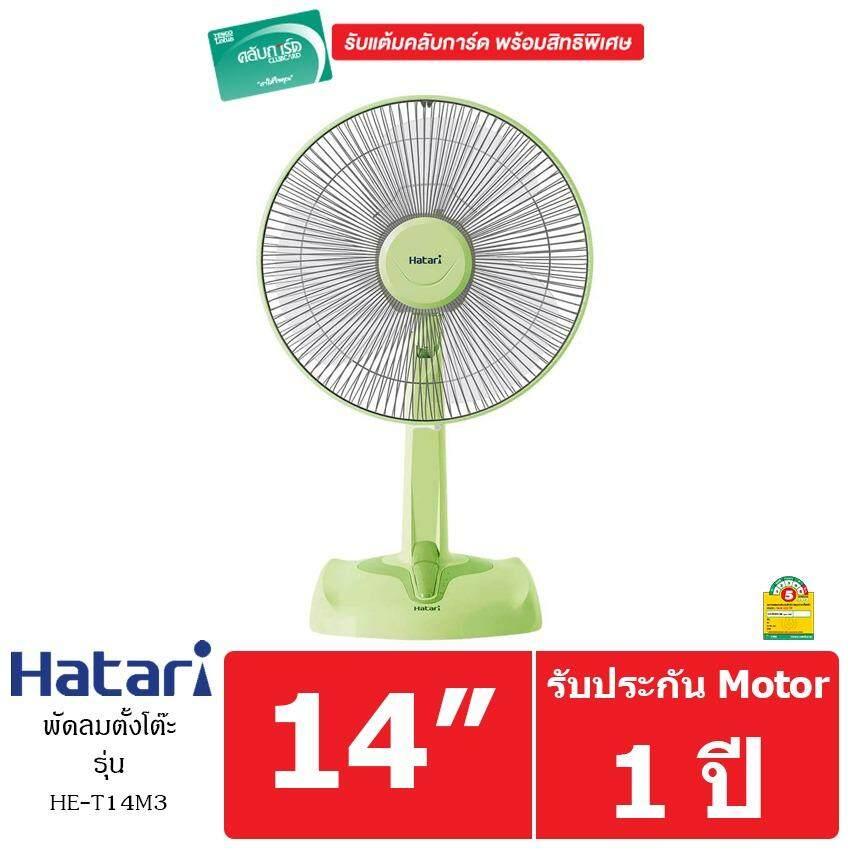 ราคา Hatari พัดลมตั้งโต๊ะ รุ่น He T14M3 Green Hatari ใหม่