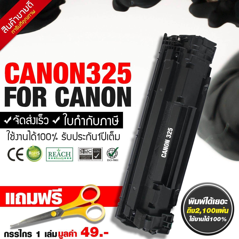 ความคิดเห็น หมึกพิมพ์เลเซอร์ Canon 325 สำหรับเครื่องพิมพ์ Canon Mf3010 Lbp6000 6030 6030W
