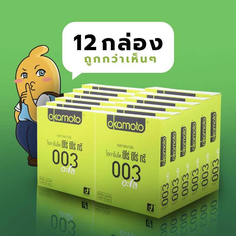 ราคา ถุงยาง Okamoto 003 Aloe 12 กล่อง 24 ชิ้น ใหม่ล่าสุด