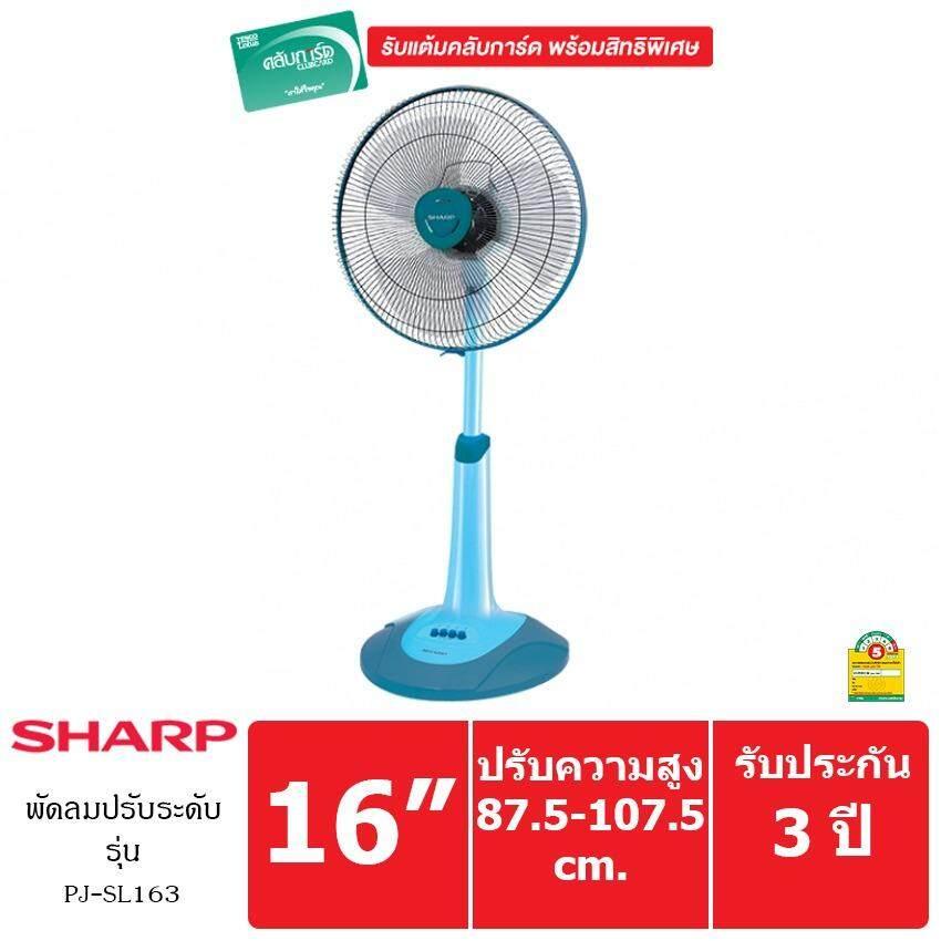 ซื้อ Sharp พัดลมแบบตั้งพื้น สไลด์ 16 นิ้ว รุ่น Pj Sl163 Tq ใหม่