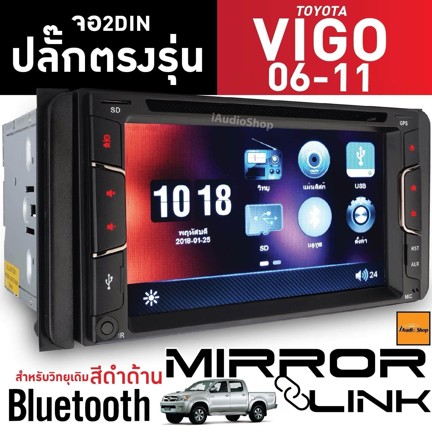 ซื้อ Black Magic ปลั๊กตรงรุ่น ระบบมิลเลอร์ลิงค์ วิทยุติดรถยนต์ จอติดรถยนต์ จอ2Din วิทยุ2Din เครื่องเสียงรถยนต์ Bmg 6517 Mirror Link พร้อมประกับข้างวิทยุ โตโยต้า วีโก้ Toyota Vigo Cd 06 11 ปลั๊กตรงรุ่นไม่ต้องตัดต่อสายไฟ สำหรับวิทยุเดิมเป็นสีดำด้าน ออนไลน์
