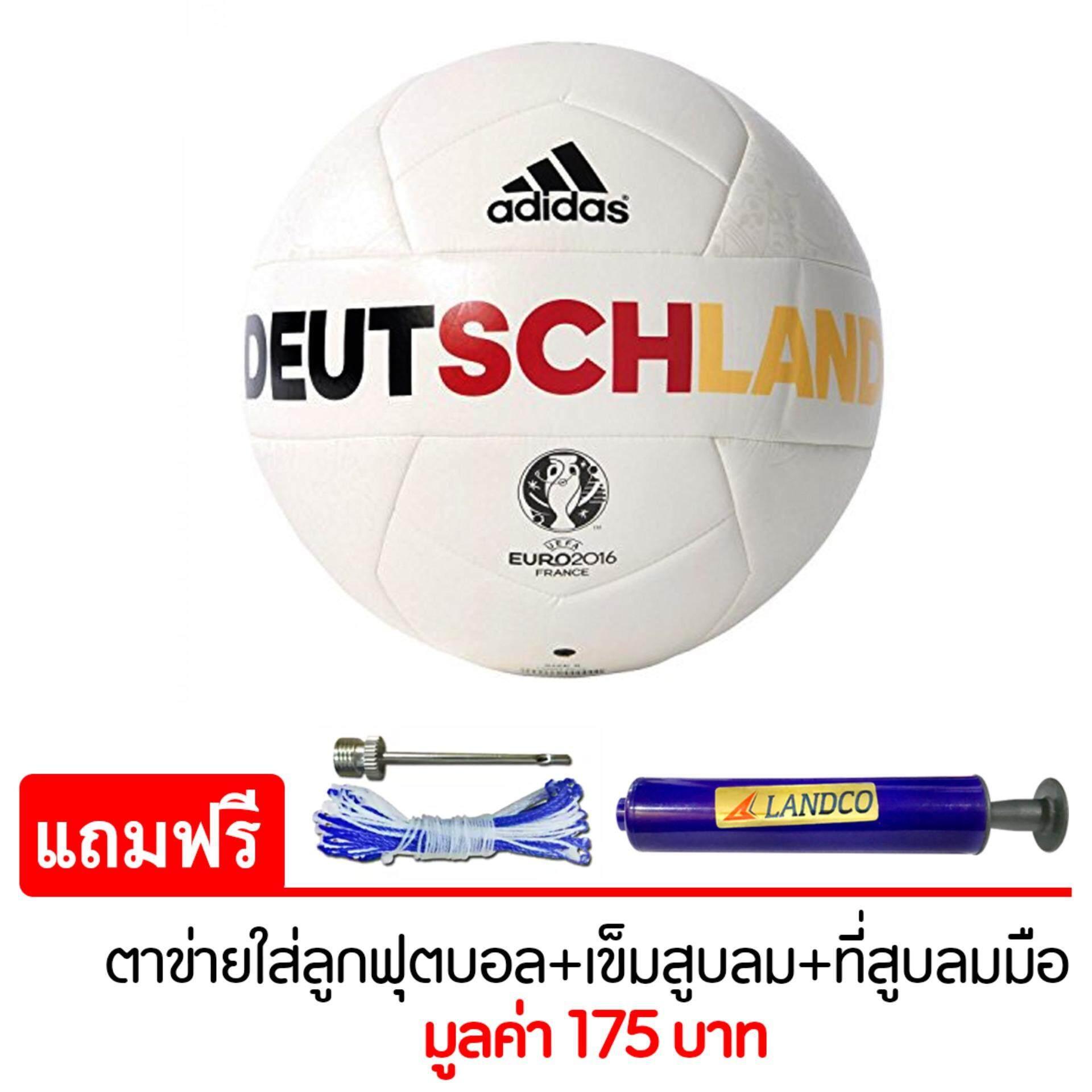 โปรโมชั่น Adidas ฟุตบอลหนัง อาดิดาส เยอรมัน ยูโร 2016 Football Euro16 Germany Ac5457 แถมฟรี ตาข่ายใส่ลูกฟุตบอล เข็มสูบสูบลม สูบมือ Spl รุ่น Sl6 สีน้ำเงิน Adidas
