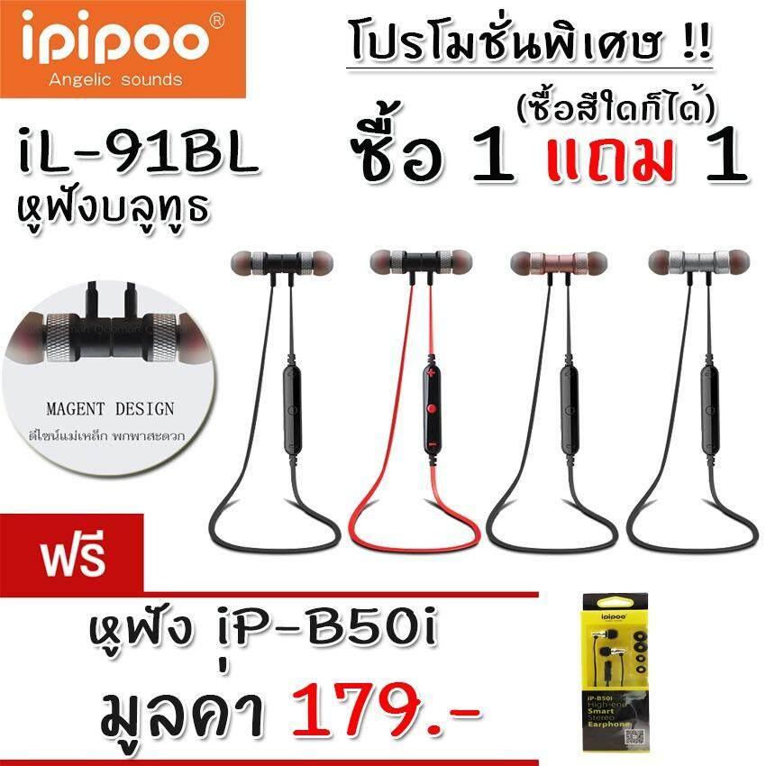 โปรโมชั่นพิเศษต้อนรับปีใหม่ ซื้อ 1 แถม 1 IPIPOO หูฟังบลูทูธ iL91BL แถม หูฟัง IPIPOO iP-B50i