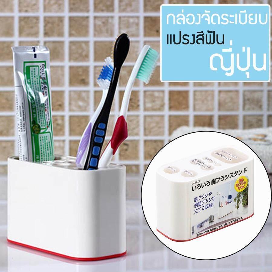 ขาย Cngroup ที่ใส่แปรงสีฟัน ที่เก็บแปรงสีฟัน แปรงสีฟัน ยาสีฟัน Toothbrush Toothpaste รุ่น Komo 004 Cngroup