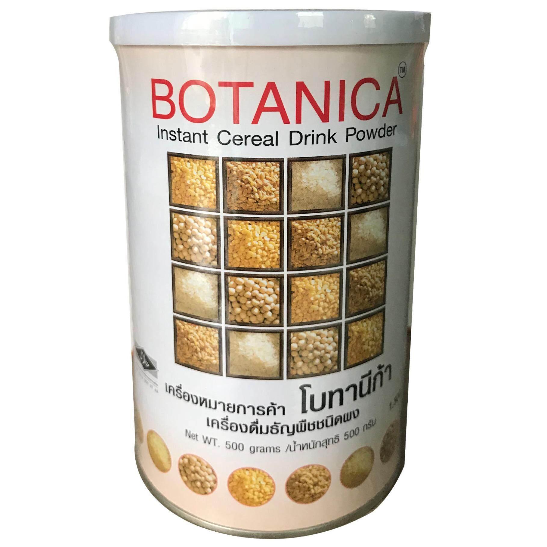 โปรโมชั่น Botanica Collection โบทานีก้า สกัดจากธัญพืช 500กรัม X 1กระปุก