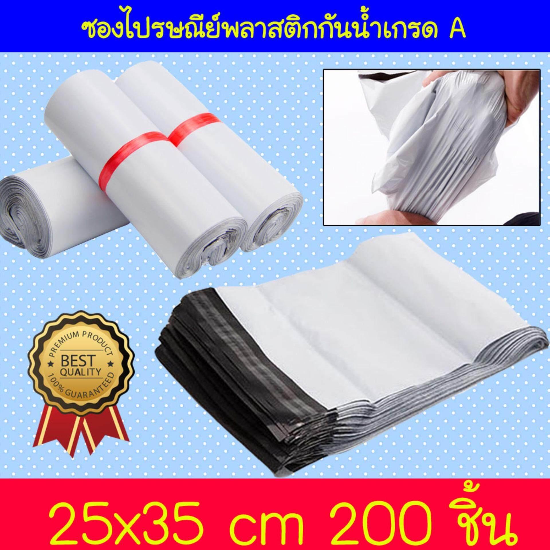 ส่วนลด ซองไปรษณีย์พลาสติก กันน้ำ สีขาว เกรด A ขนาด 25X35 Cm แพค 200ชิ้น Penguinproof กรุงเทพมหานคร