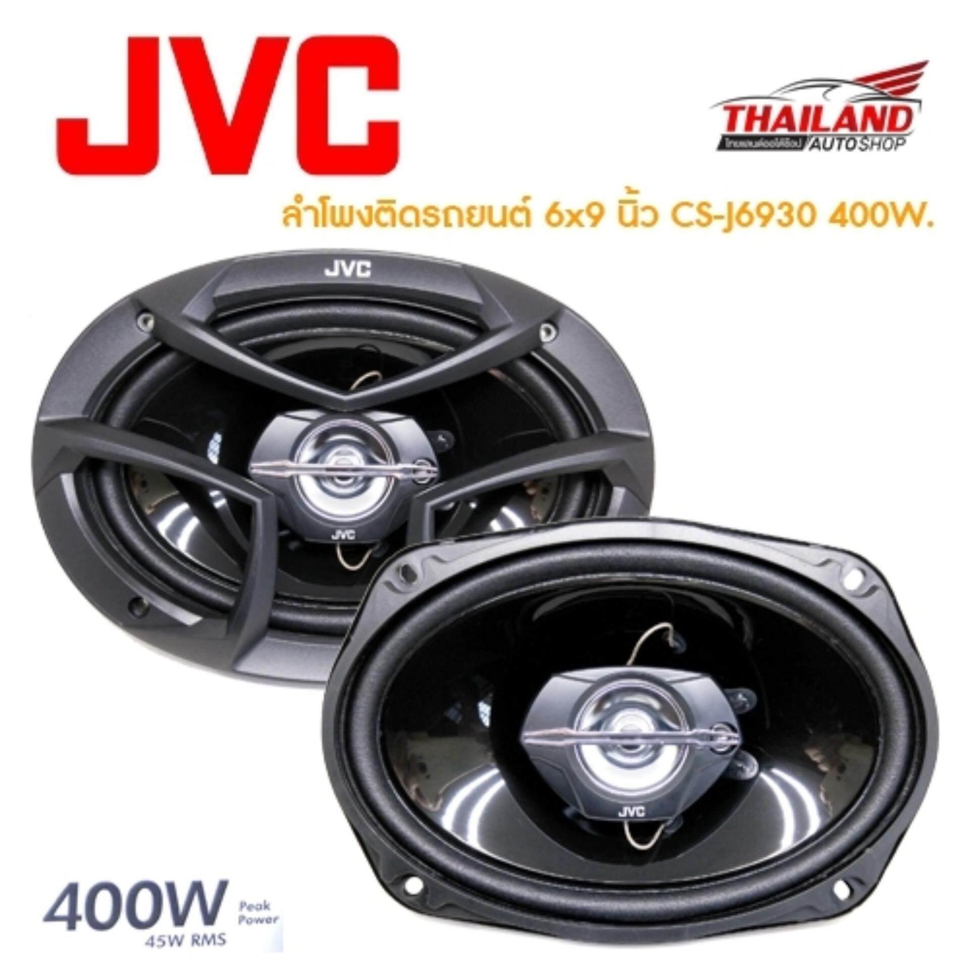 ราคา Jvc ลำโพง 6X9 3 ทาง รุ่น Cs J6930 Jvc