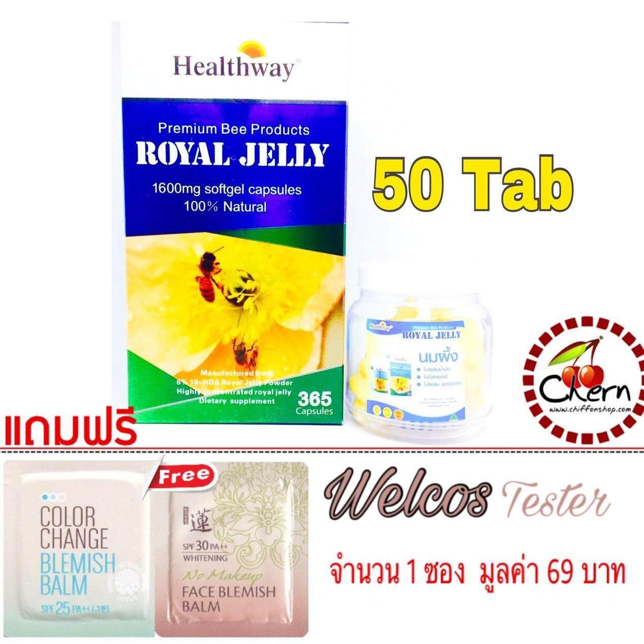 ขาย Healthway Royal Jelly 6 1600 Mg นมผึ้งเฮลล์เวย์ พรีเมี่ยม แบ่งขาย 50เม็ด ผู้ค้าส่ง