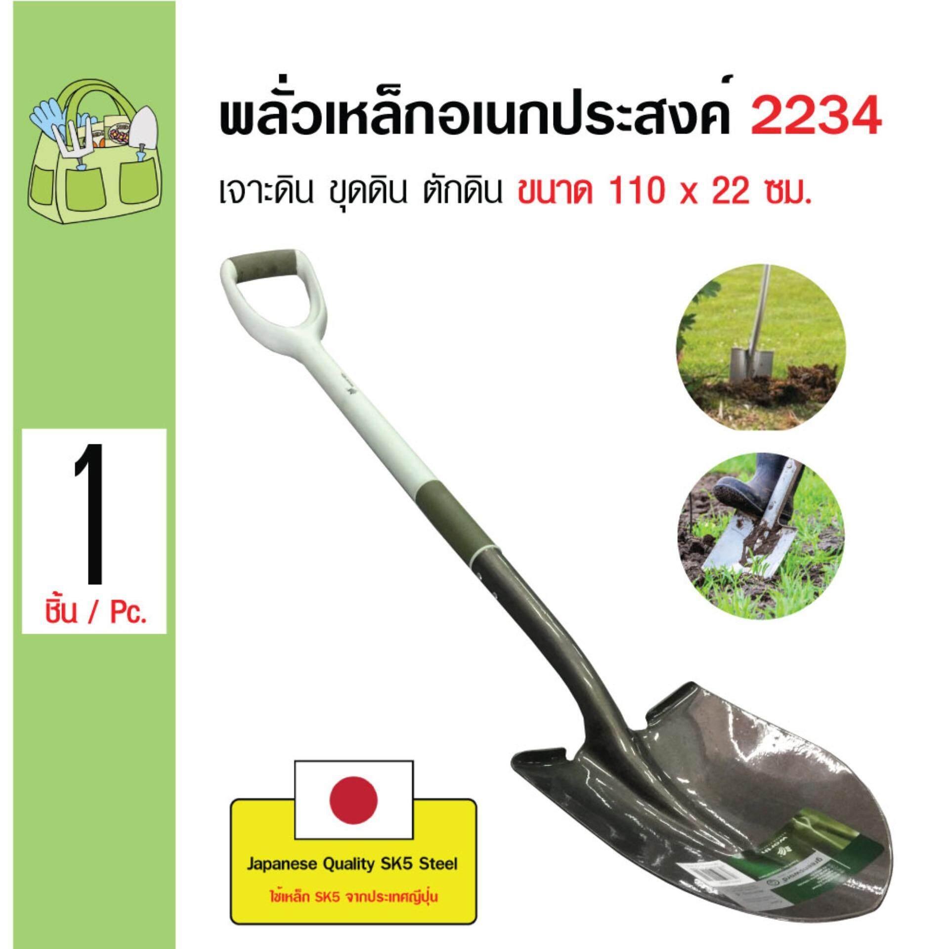 ราคา Worth Shovel พลั่วเหล็ก พลั่วอเนกประสงค์ สำหรับเจาะดิน ขุดดิน ตักดิน ขนาด 110X22 ซม ราคาถูกที่สุด