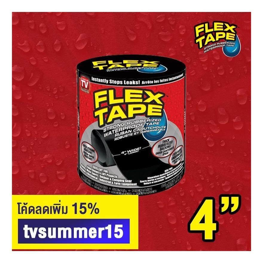 ซื้อ Flex Tape 4 นิ้ว เทปมหัศจรรย์ เทปกาว จาก Usa อุดรูรั่วได้ทุกชนิด ของแท้ คุณภาพสูงสุดในเวลานี้ สีดำ ถูก สมุทรปราการ