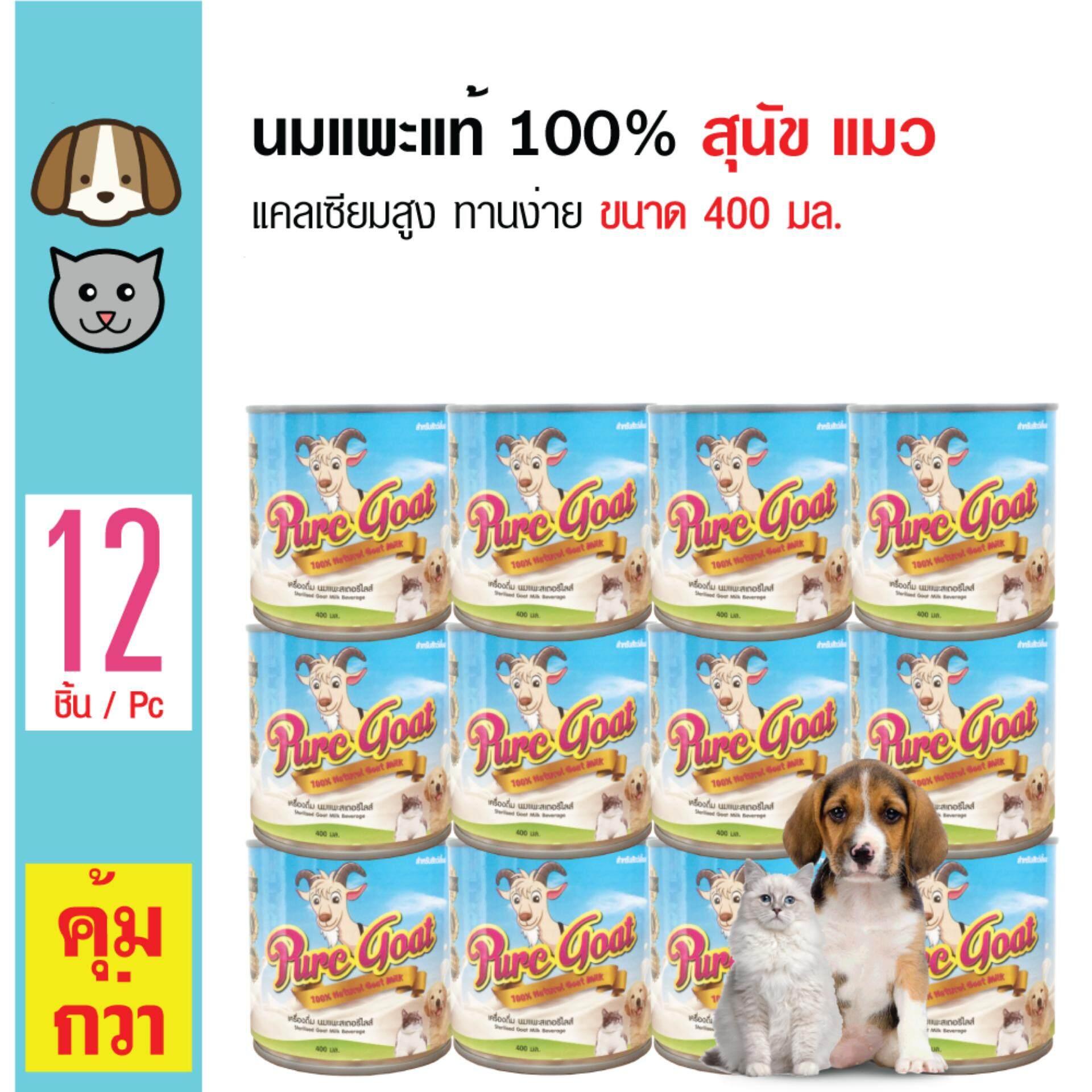 ราคา Pure Goat นมแพะแท้ 100 เสริมแคลเซียม ทานง่าย สำหรับสุนัขและแมว ขนาด 400 มล X 12 กระป๋อง ราคาถูกที่สุด
