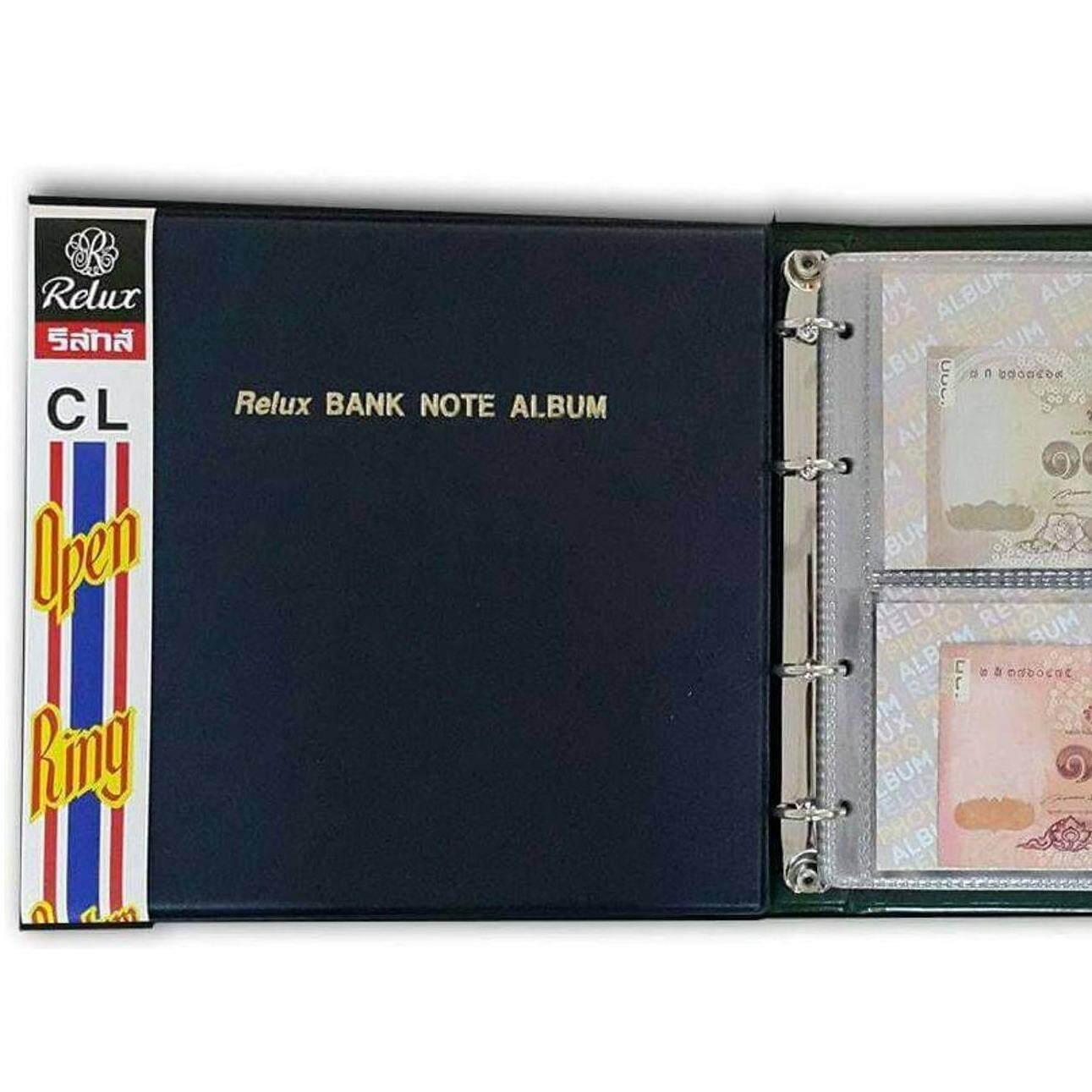 RELUX สมุดสะสมธนบัตร40 ฉบับ ปกหนังอย่างดีไส้หนาพิเศษ เพิ่มไส้ได้ BN-21 จำนวน 1 เล่ม