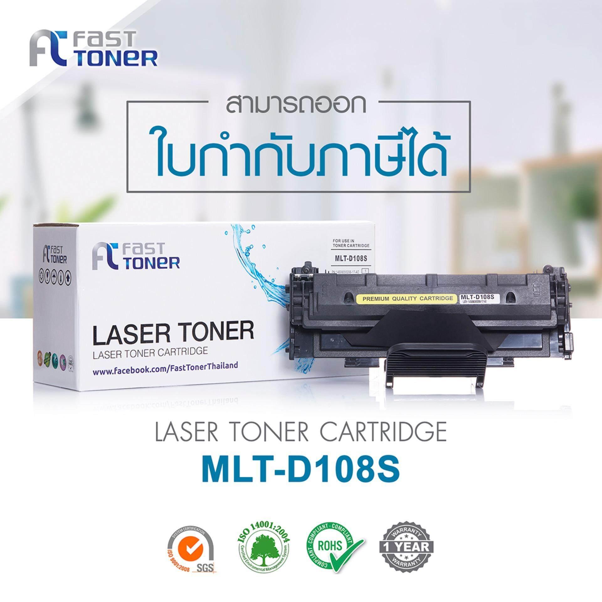 ซื้อ Fast Toner ตลับหมึกเลเซอร์ Samsung Ml 1640 1641 1642 1645 2240 2241 Mlt D108S สีดำ ใหม่ล่าสุด