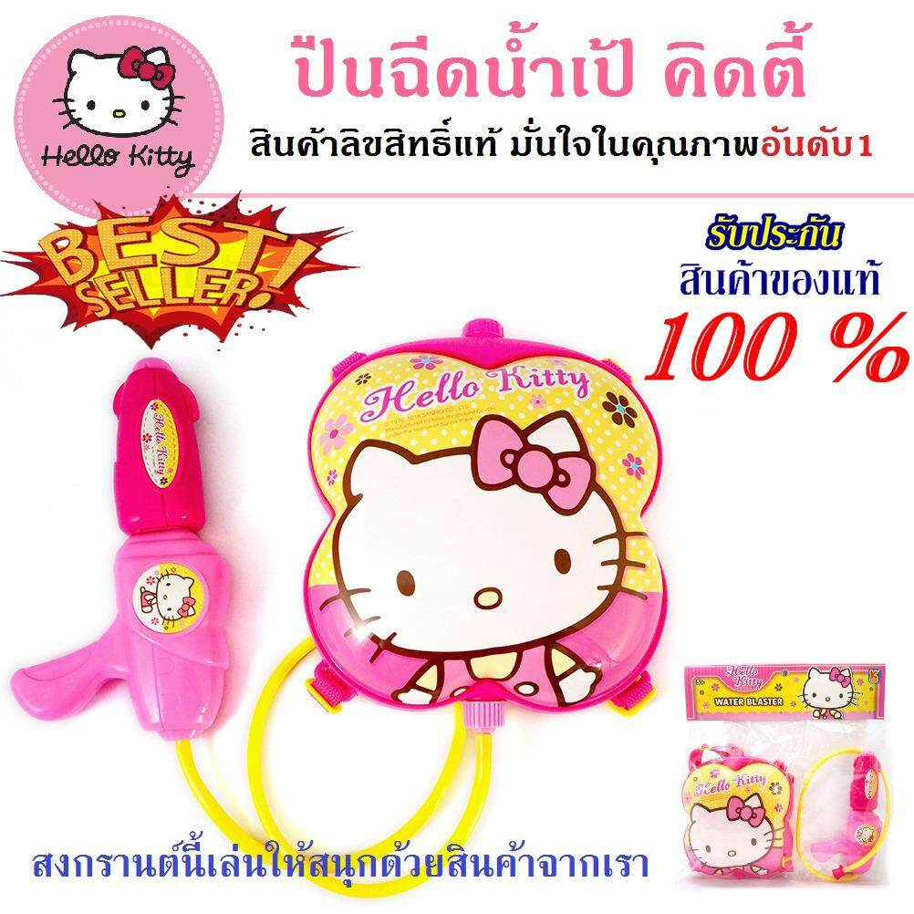 ราคา ปืนฉีดน้ำเป้ ใช้สะพายหลังแบบกระเป๋าเป้ คิดตี้ Hello Kitty ที่สุด