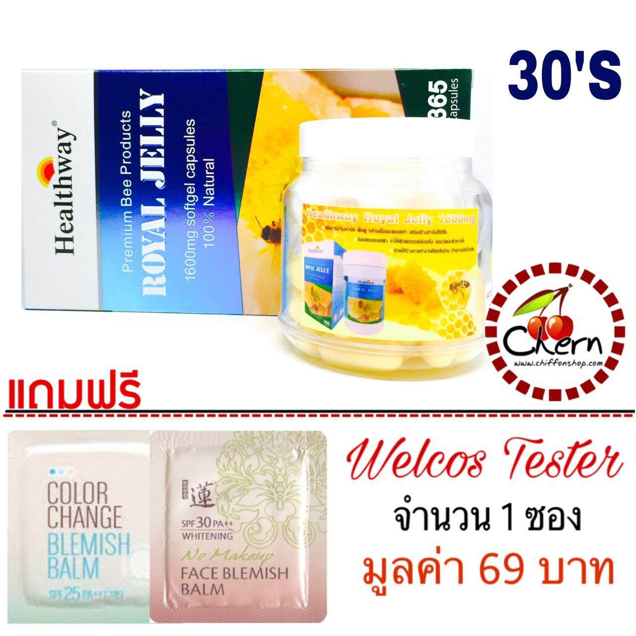 ทบทวน Healthway Royal Jelly 6 1600 Mg นมผึ้งเฮลล์เวย์ พรีเมี่ยม แบ่งขาย 30เม็ด