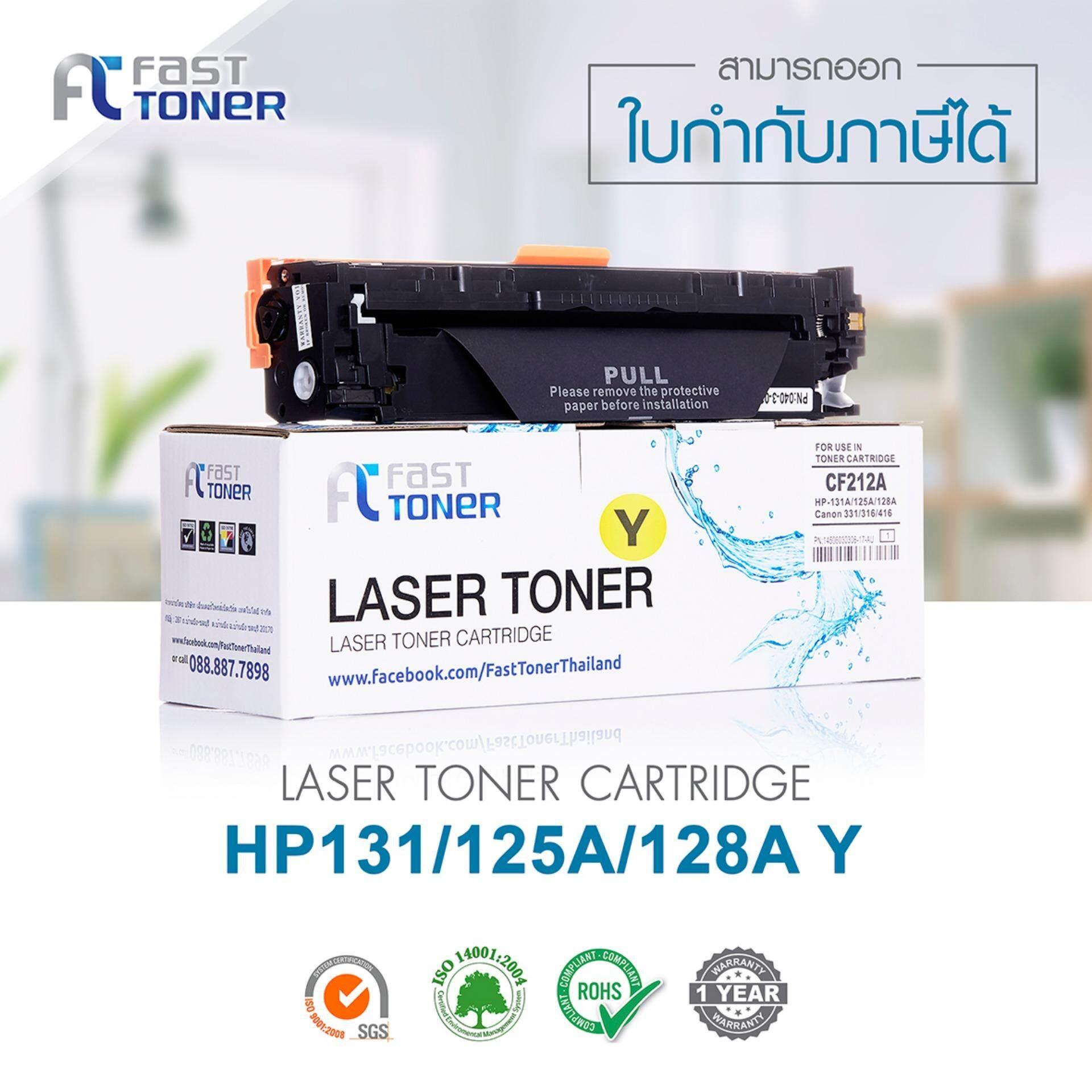ราคา Laser Toner Fast Toner Hp หมึกพิมพ์ เลเซอร์ เทียบเท่า รุ่น Cb542A 125A Hp ใหม่