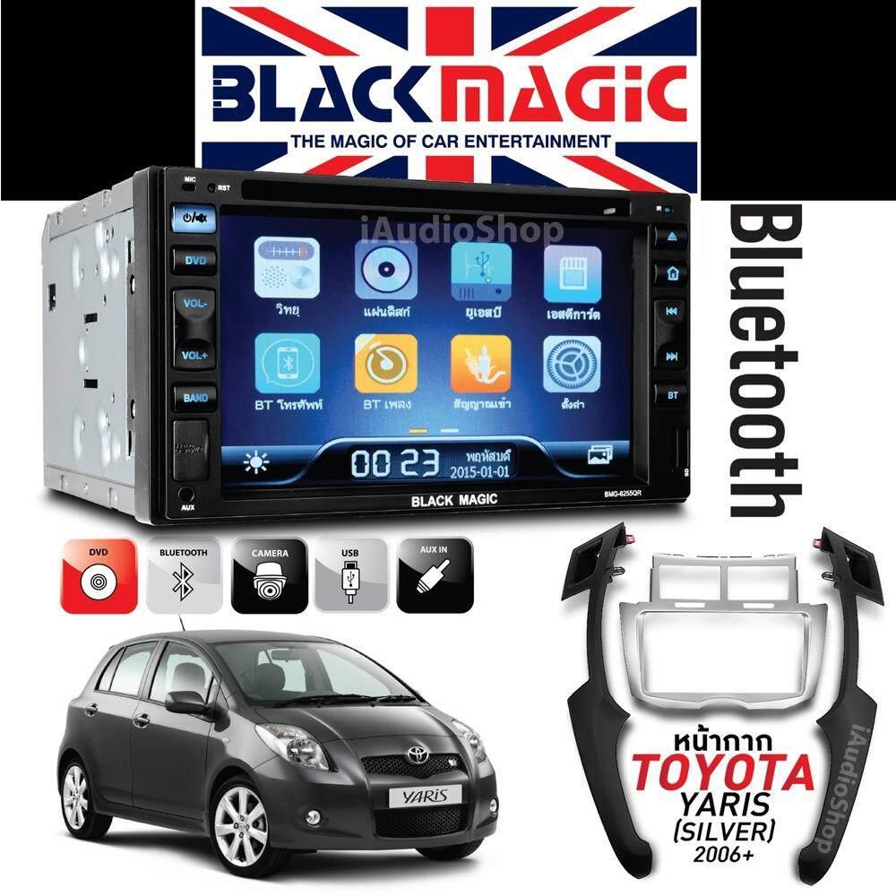 BLACK MAGIC วิทยุติดรถยนต์ จอติดรถยนต์ เครื่องเล่นติดรถยนต์ เครื่องเสียงรถยนต์ แบบ2 DIN (ขนาด6.25นิ้ว) BMG-6255QR พร้อมหน้ากาก โตโยต้า ยาริส TOYOTA YARIS 06-12 (สีเงิน) แถมฟรี ผ้าไมโครไฟเบอร์อย่างดี 1 ผืน