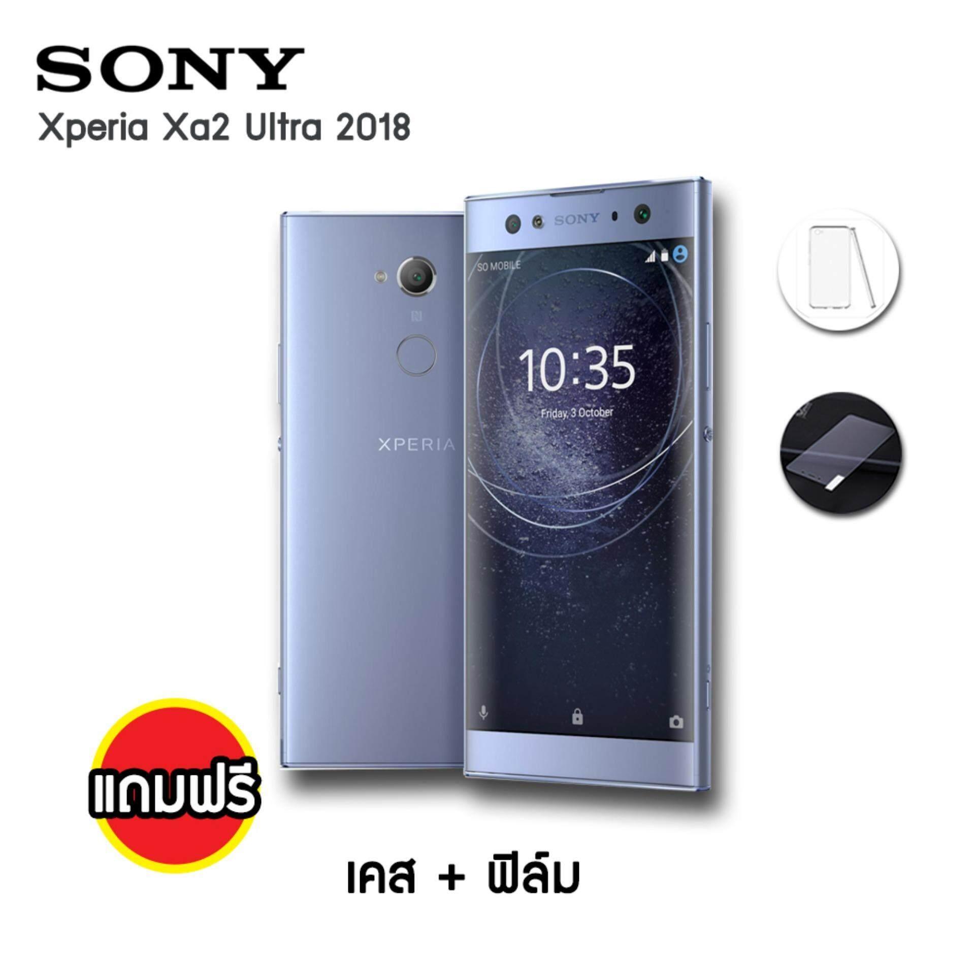 โปรโมชั่น Sony Xperia Xa2 Ultra 2018 4 64Gb แถม เคส ฟิล์ม ใน ลำปาง