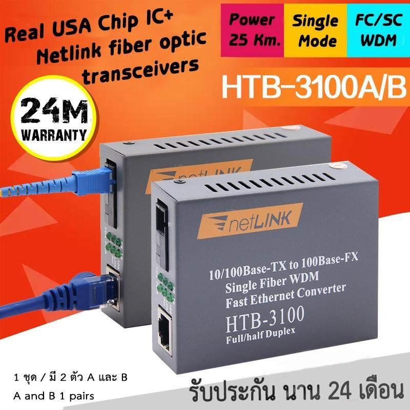 NetLINK Media Converter HTB-3100 (A/B) รับประกัน 24 เดือน Fiber Optic 25KM Single-mode Single-fiber WDM RJ45 FTTH มีเดีย คอนเวอร์เตอร์ (2ตัว ของแท้100%)