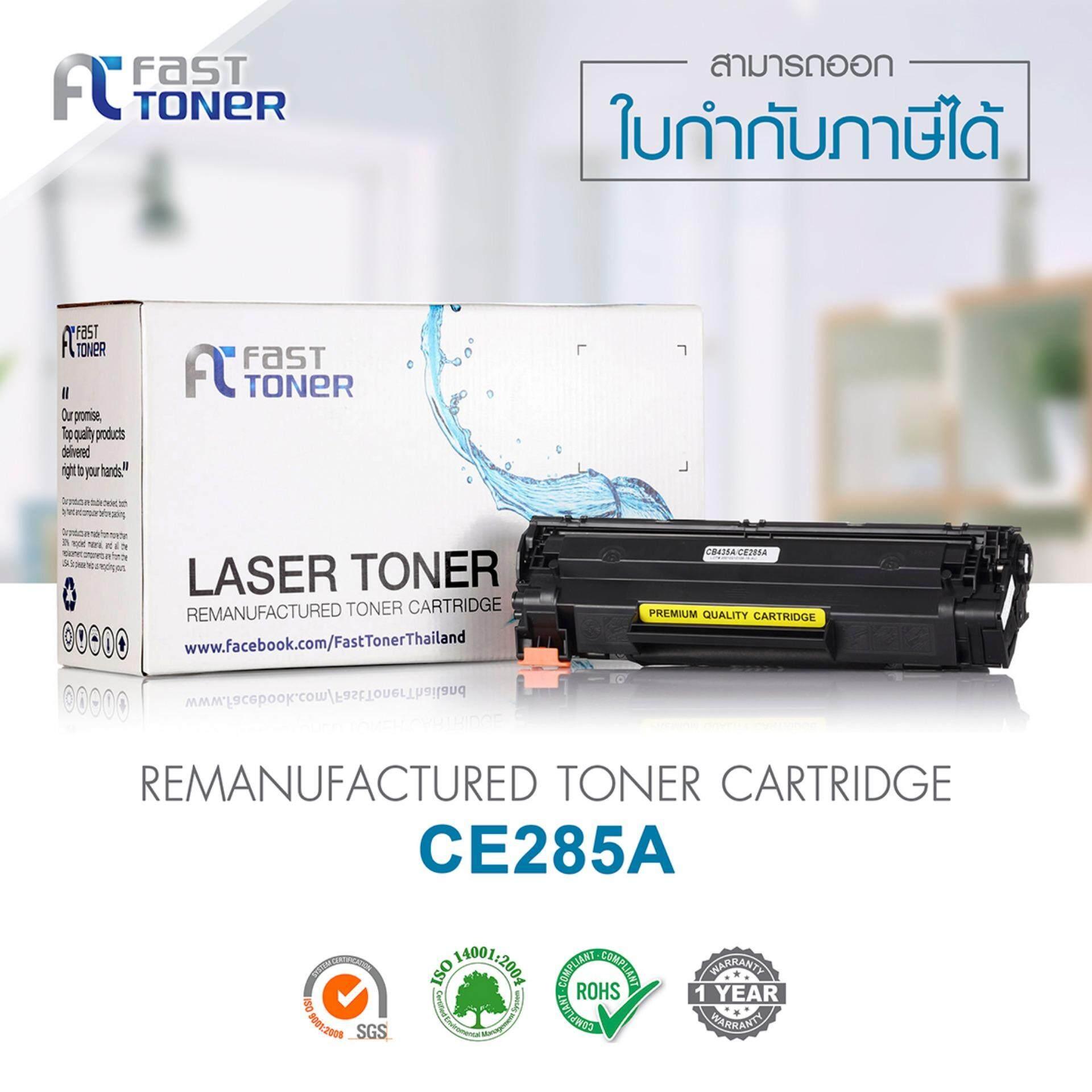 ทบทวน Hp Fast Toner ตลับหมึกเลเซอร์ 85A รุ่น Ce285A Black Fast Toner