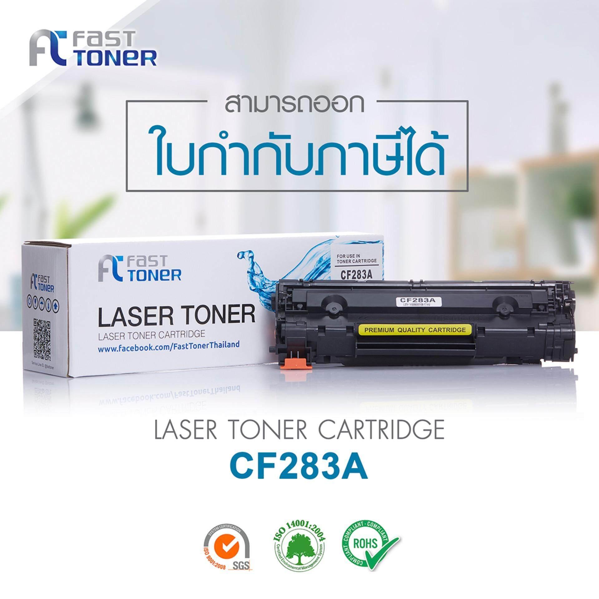 ราคา Fast Toner Hp ตลับหมึกเลเซอร์ Hp83A Cf283A 1 5K For Printer Hp Laserjet Pro M201N M201Dw M225Dn M225Dw Fast Toner เป็นต้นฉบับ