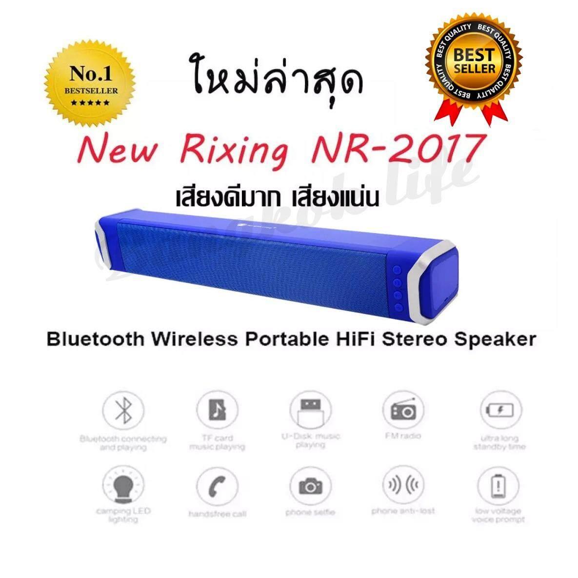 ขาย ซื้อ New Rixing Nr2017 ของแท้มีประกันจากศูนย์ Sound Bar Bluetooth Speaker ลำโพงบลูทูธ เสียงดี กระหึ่ม Sound Bar