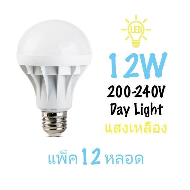 Luna LED หลอดแอลอีดี ประหยัดไฟ ชนิดเกลียว E27 หลอดLED 220v 12w แพ็ค12หลอด