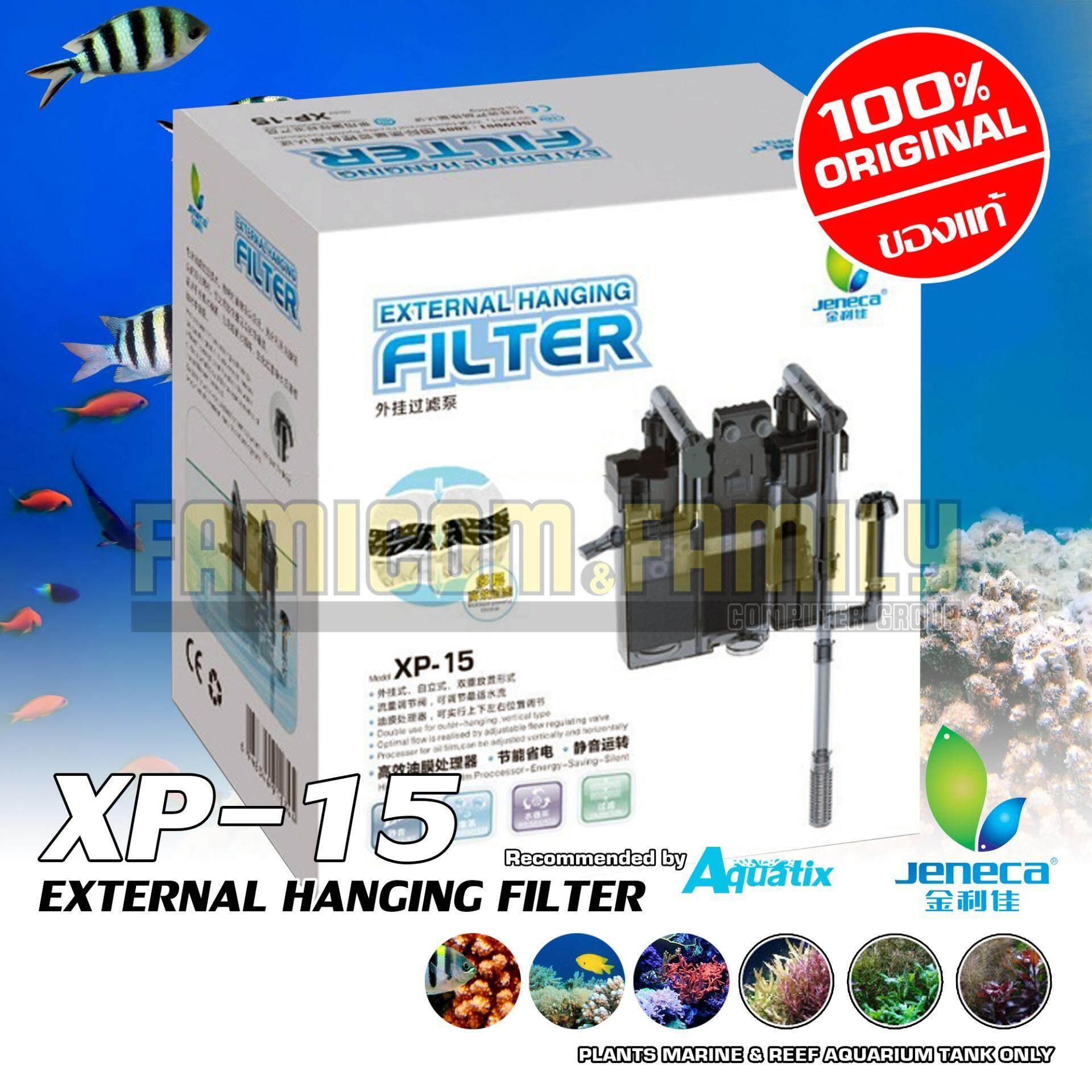 กรองแขวนตู้ปลา External Hanging Filter XP-15 (54L)