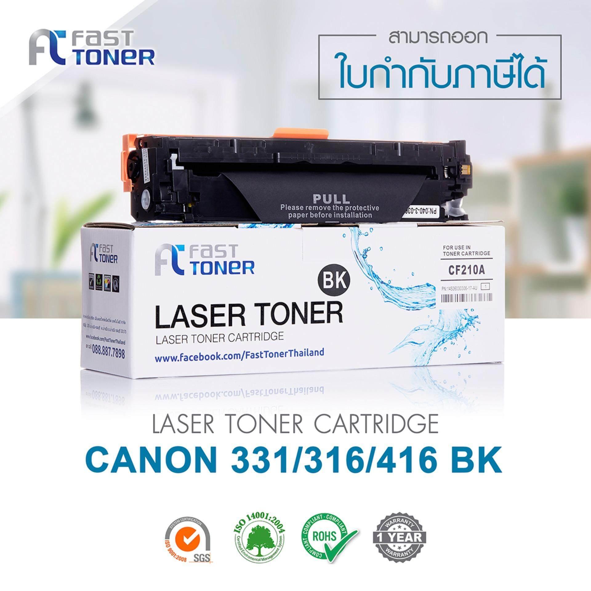 โปรโมชั่น Fast Toner Canon ตลับหมึกพิมพ์เลเซอร์ Canon Cartridge 331 316 416 Black กรุงเทพมหานคร