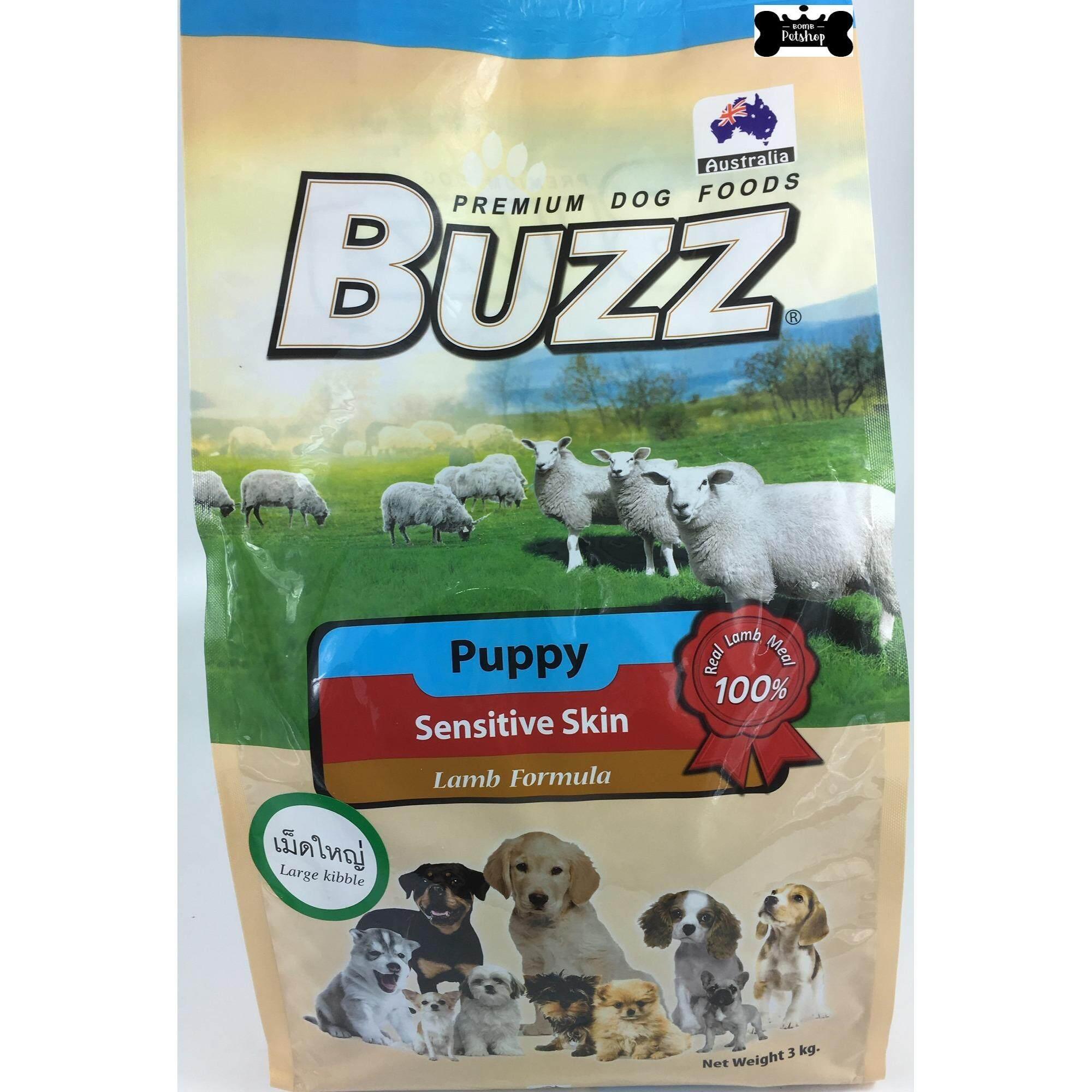 ราคา Buzz Puppy Lamb Large Kibble ลูกสุนัข เนื้อแกะ เม็ดใหญ่ 3 กก Buzz เป็นต้นฉบับ