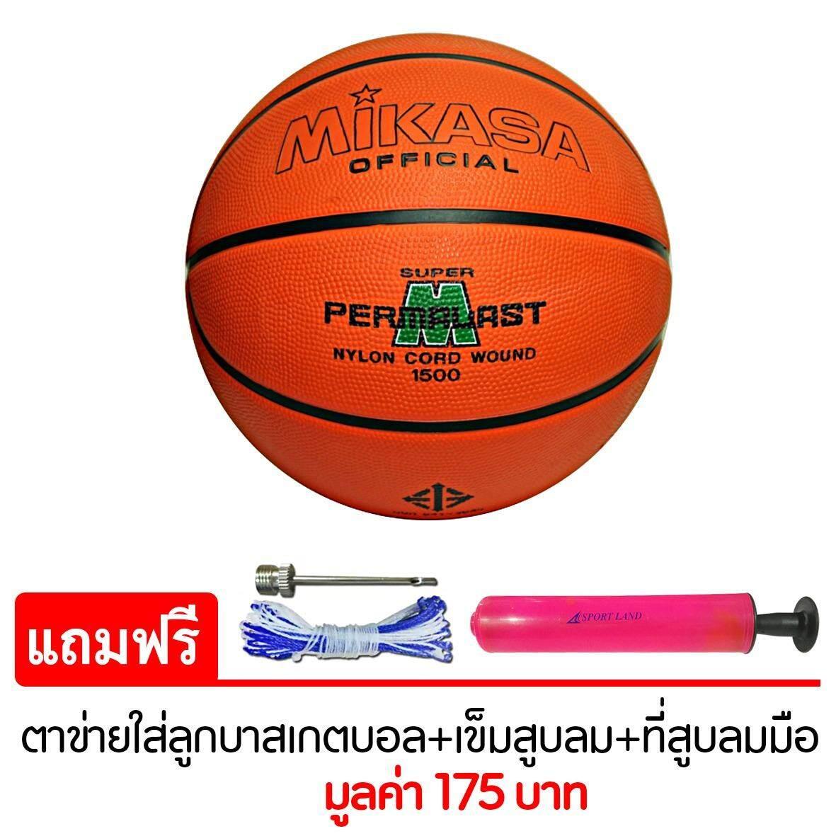 ราคา Mikasa บาสเก็ตบอลBasketball Mks Rb 1500 แถมฟรี ตาข่ายใส่ลูกบาสเกตบอล เข็มสูบสูบลม สูบมือ Spl รุ่น Sl6 สีชมพู Mikasa ออนไลน์