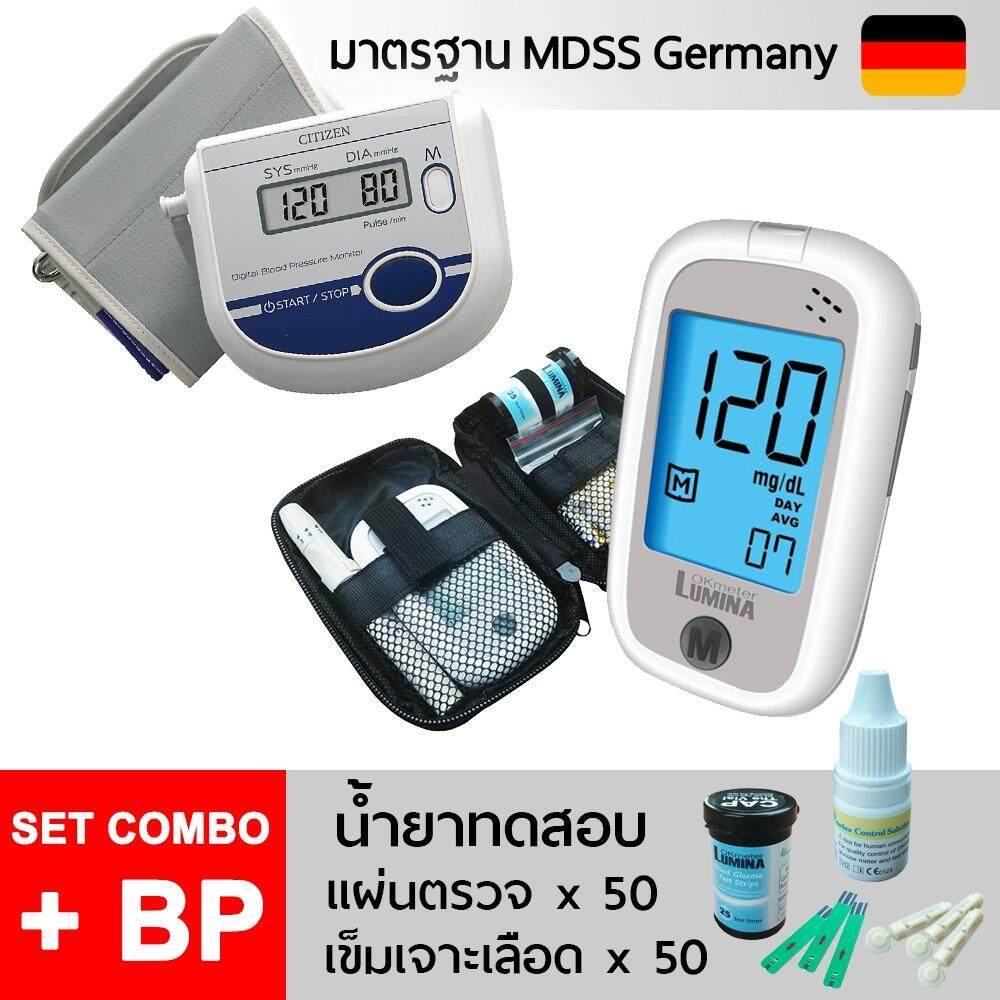 เครื่องตรวจวัดน้ำตาลในเลือด Lumina Ok Meter Set Combo เครื่องวัดความดัน Citizen เป็นต้นฉบับ