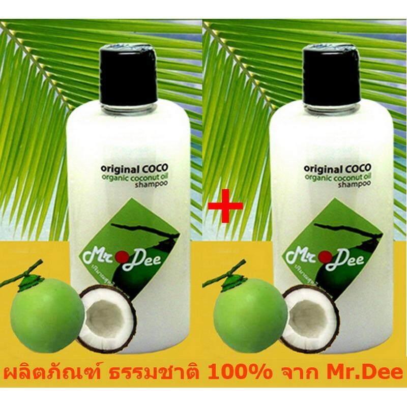 ราคา แชมพู Mr Dee Original Coconut สูตรน้ำมันมะพร้าวบริสุทธิ์ สำหรับผมทุกสภาพ โดยเฉพาะผมมัน ผมทำสี ผมเสีย และผมหลุดร่วงง่าย จำนวน 2 ขวด ใหม่ ถูก