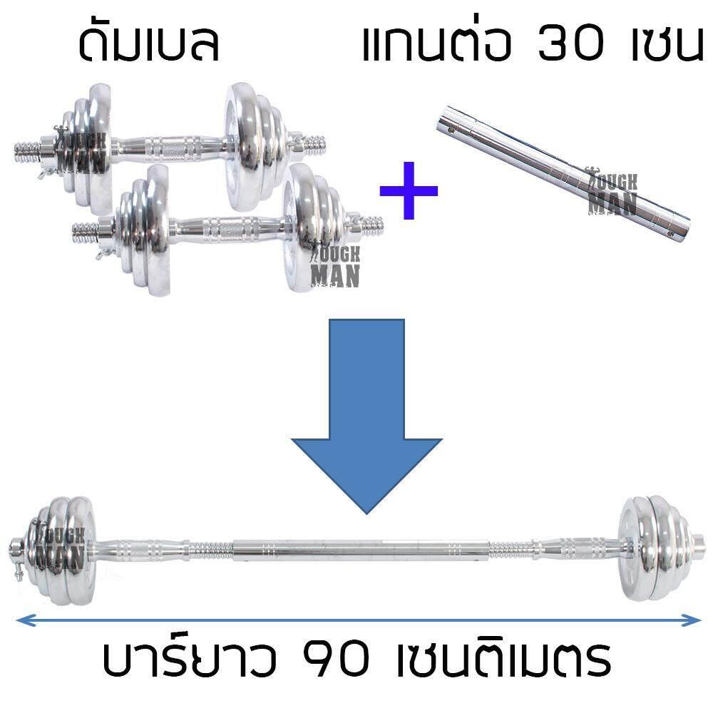 ดัมเบล-ข้อต่อ-30-เซน-แปลงเปนบาร์เบล-90-เซน.jpg