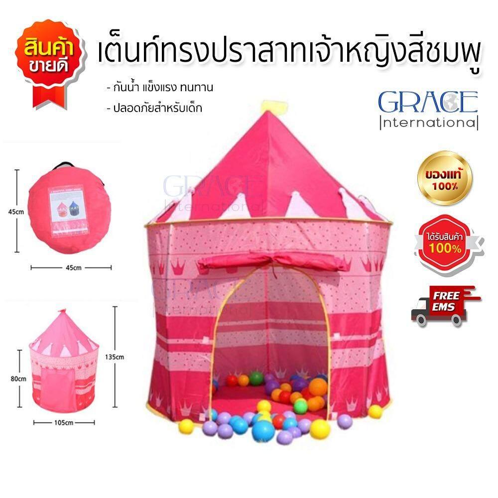 ราคา Happy For Kids เต้นท์ทรงปราสาท เจ้าชายและเจ้าหญิง สวยงามเหมาะสำหรับโลกแห่งจินตนาการของเด็กๆ ถูก