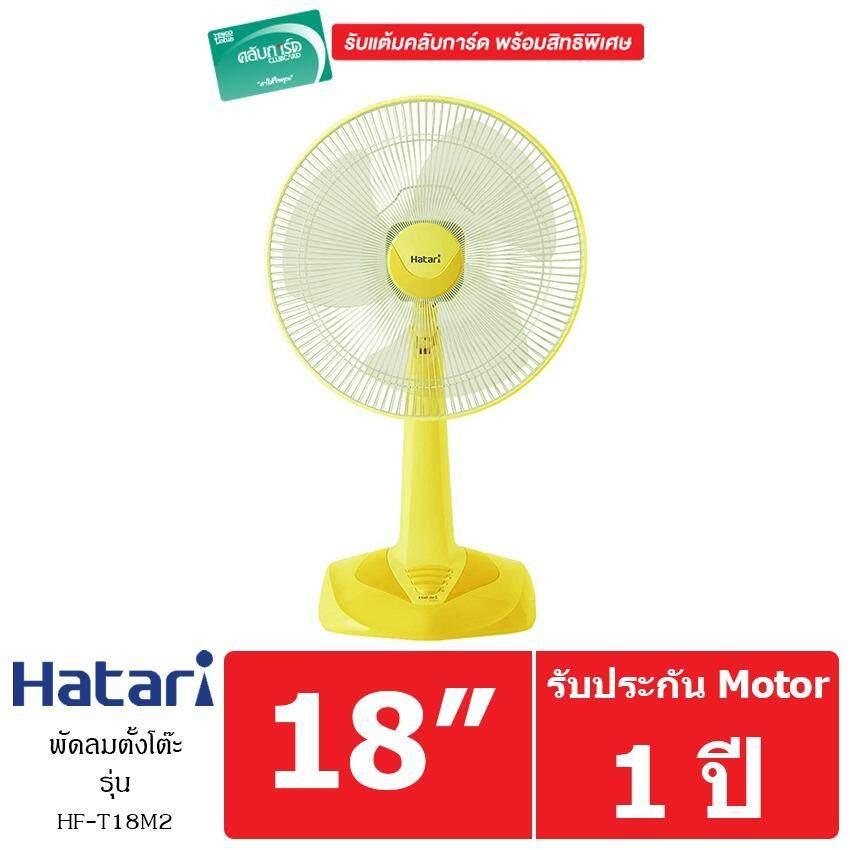 ขาย Hatari พัดลมตั้งโต๊ะ 18 นิ้ว รุ่น Hf T18M2 Yellow ถูก