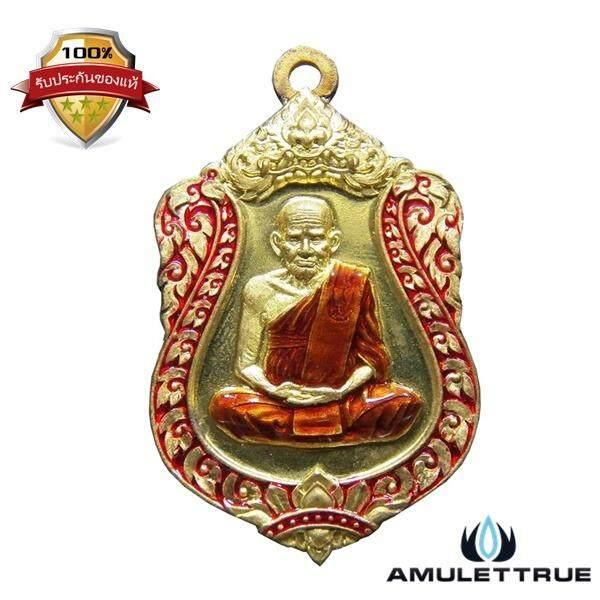 ขาย Amulettrue เหรียญเสมาห่วงเชื่อมรุ่นแรก เนื้อทองระฆังลงยา หลวงพ่อเงิน วัดบางคลาน เลื่อนสมณศักดิ์ ปี2557 ใหม่