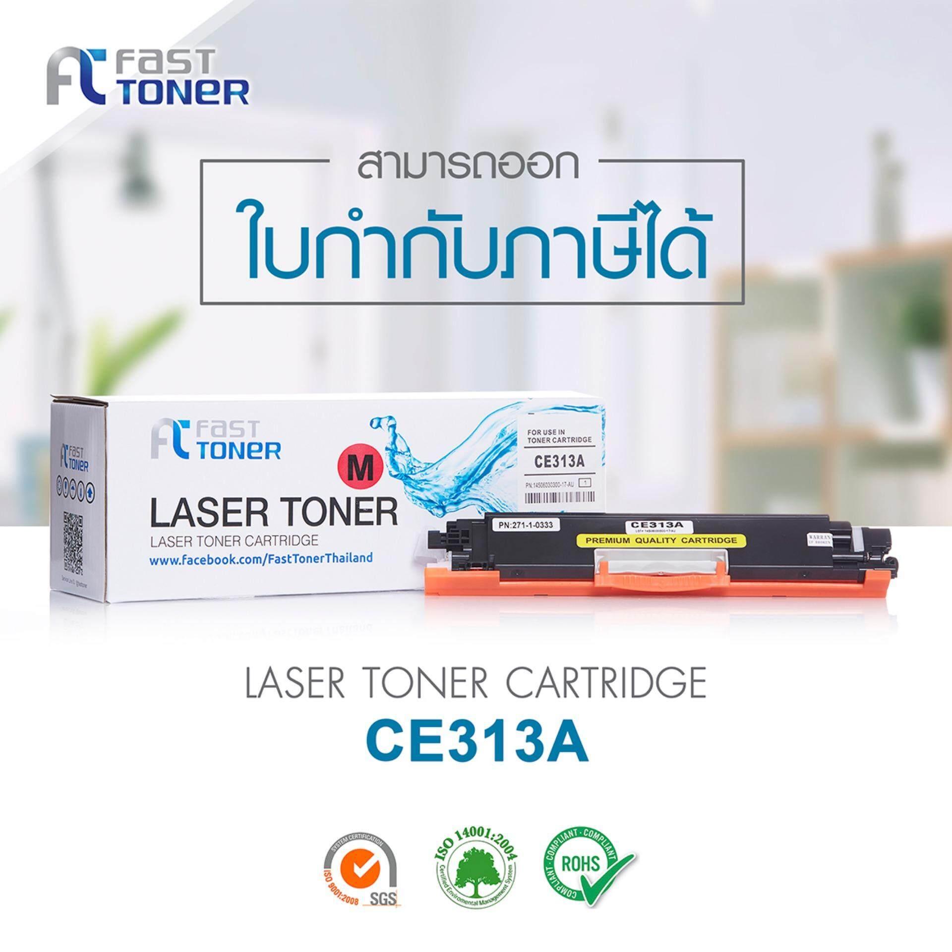 ราคา Fast Toner Hp ตลับหมึกเลเซอร์เทียบเท่า 126A รุ่น Ce313A Magenta สำหรับเครื่องพิมพ์ Hp Laserjet Printer Cp1025 Cp1025Nw M175Nw Canon Lbp 7010C 7018C ออนไลน์