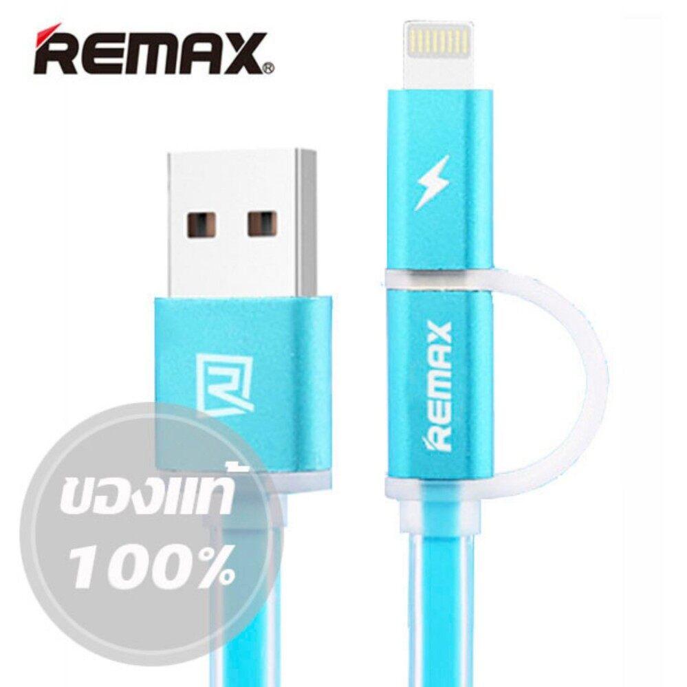 โปรโมชั่น Remax Aurora Cable สายชาร์จ 2 In 1 สำหรับ Android Iphone สีฟ้า ถูก