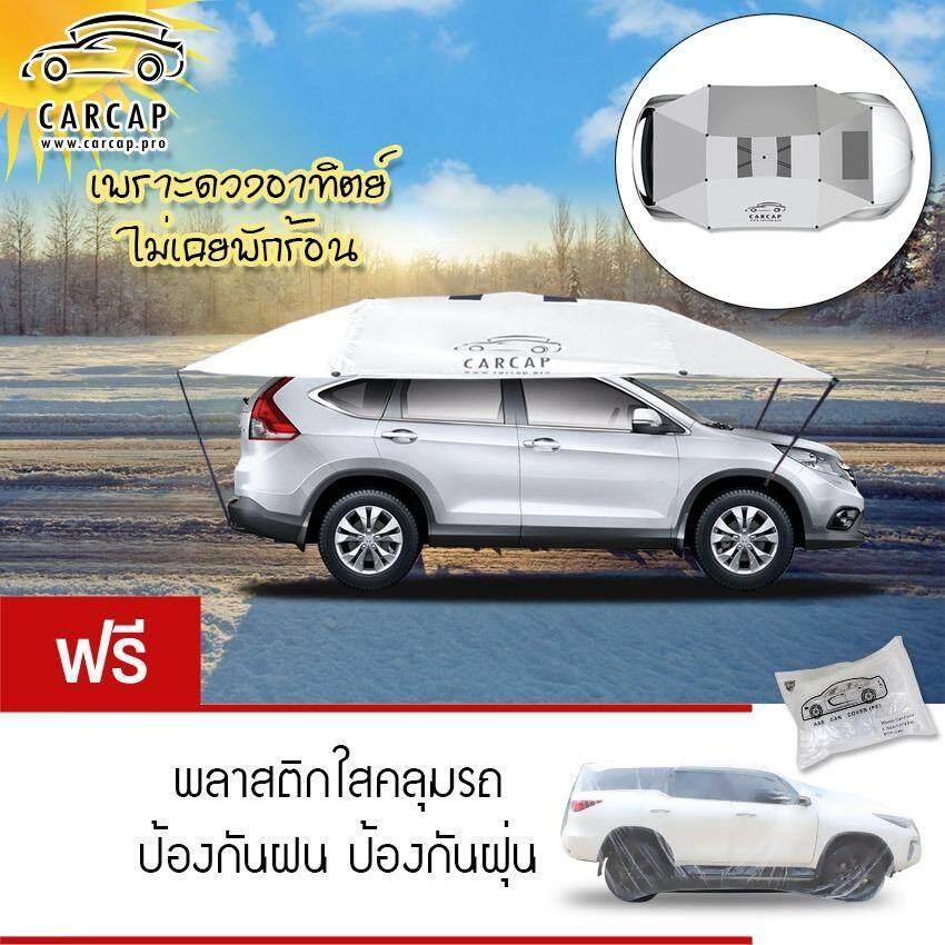ซื้อ Carcap ร่มรถ ร่มรถยนต์ ร่มกันแดดรถยนต์ กันแดด กันร้อน ร่มบังแดดรถยนต์ ขนาด 430X250Cm สำหรับรถ Suv และรถกระบะ Manual Carsunclose Suv 430 250Cm แถมฟรี พลาสติกใสคลุมรถ ป้องกันฝน ป้องกันฝุ่น ใหม่
