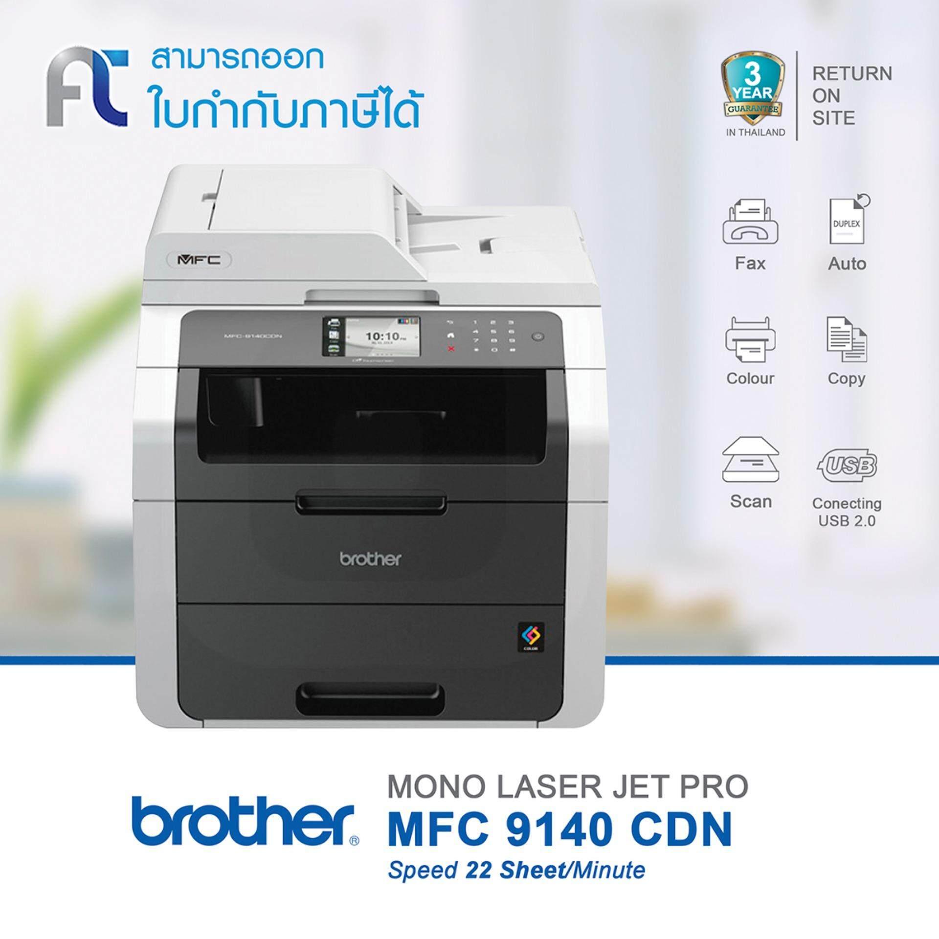 ขาย ซื้อ ออนไลน์ Brother Mfc 9140Cdn Colour Led Multifunction Printer 3 Years Warranty