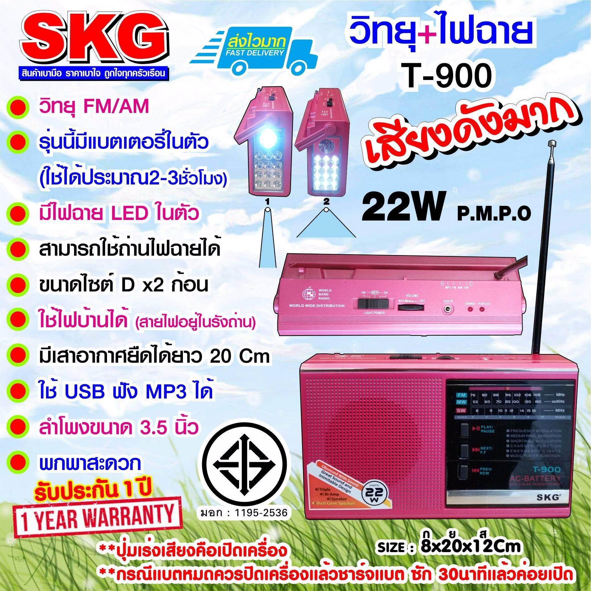 ขาย Skg วิทยุ Usb มีไฟฉาย2ระบบ และแบตในตัว รุ่น T 900 สีชมพู ถูก กรุงเทพมหานคร