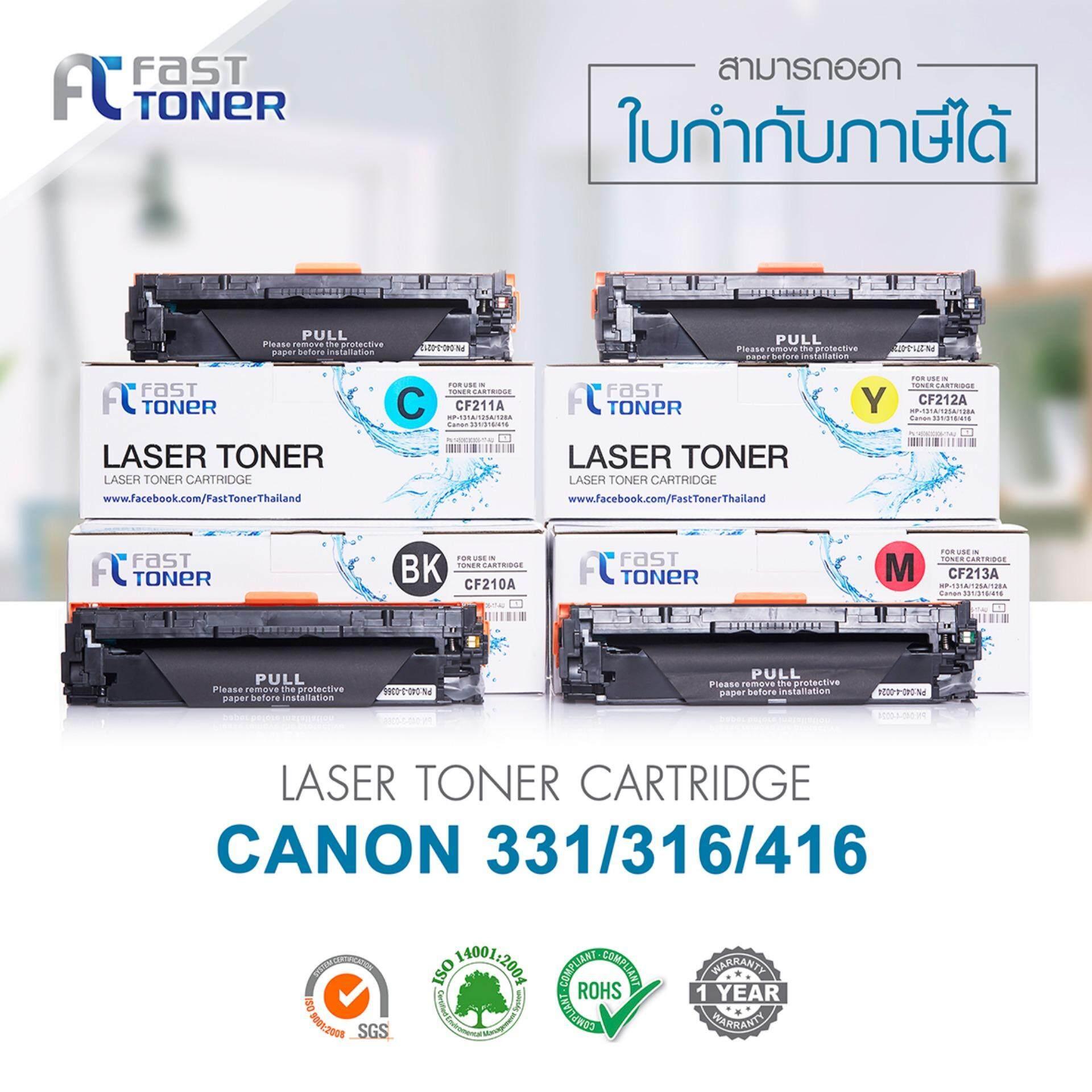 ราคา Fast Toner Canon ตลับหมึกเทียบเท่า Canon Cartridge 331 ชุด 4 สี สีดำ สีฟ้า สีเหลือง สีแดง สำหรับปริ๊นเตอร์เลเซอร์ Hp Laserjet Pro 200 Color M251Nw M276 Canon Laser Shot Lbp 7100 7110 Fast Toner เป็นต้นฉบับ