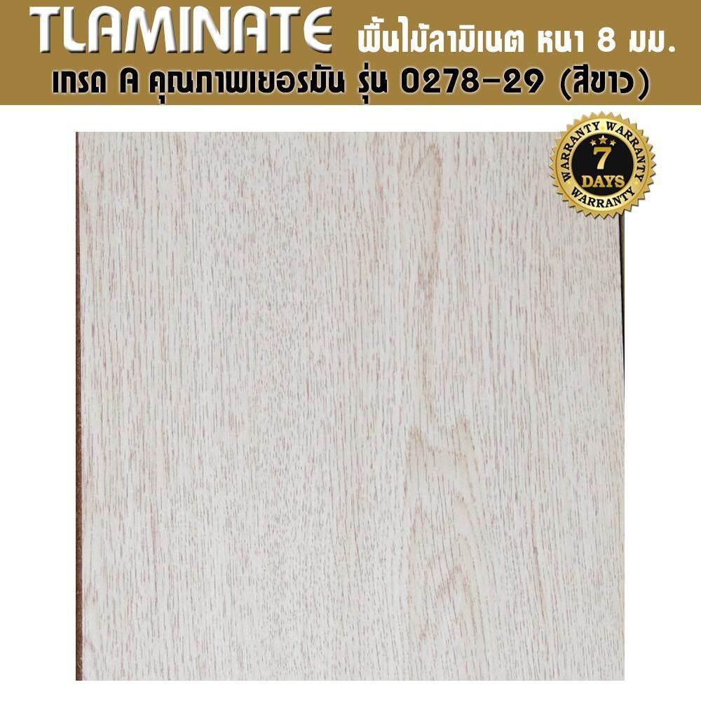 TLAMINATE พื้นไม้ลามิเนต พื้นผิว 3D มีร่องตามลายไม้ หนา 8 มิล 1 แพ๊ค 2.44 ตรม (0278-29)(สีขาว)